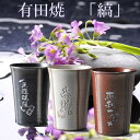 Arita ware Strip hot sake and sake unisex sake Cup (gift / gift set / 内祝i / marriage 内 祝 I / wedding / return / presents / father's day / mother's day put / aged / Vatican / tags / name /, gifts / wrapping / packaging / name)