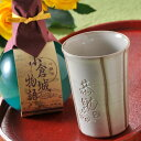 Arita Strip hot and cold sake unisex sake Cup & ginjo sake 180 ml set (gift / gift set / 内祝i / marriage 内 祝 I / wedding / return / presents / father's day / mother's day put / aged / Vatican / tags / name /, gifts / wrapping / packaging / name)