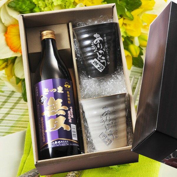 【名入れ プレゼント】【 酒 】 有田焼 和み焼...の商品画像