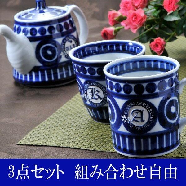 【名入れ専門】【名入れギフト 陶器】波佐見焼 瑠璃 北欧風手書き模様 ポット&カップ2セット