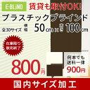 ブラインド プラスチック 既製サイズ 幅50cm 高さ100cm PVCブラインド カーテンレール 取り付け可能 賃貸 イージーブラインド
