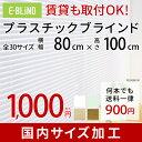 【E-BLiND】PVCブラインド 幅80cm 高さ100cm 既成サイズ カーテンレールへの取付けOK