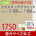 【E-BLiND】ブラインド PVCブラインド 幅120cm...