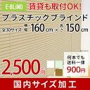 【E-BLiND】ブラインド PVCブラインド 幅160cm...