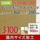 ブラインド プラスチック 既製サイズ 幅160cm 高さ200cm PVCブラインド カーテンレー
