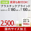 【E-BLiND】ブラインド PVCブラインド 幅180cm...