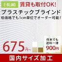 ブラインド プラスチック オーダーブラインド カーテンレール 取り付け 可能 賃貸 PVC 幅36~...