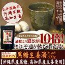 【高知県産生姜】【大容量300g】【激辛】黒糖生姜湯 300g 送料無料 黒糖しょうがパウダー