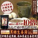 【高知県産生姜】【大容量900g】【激辛】黒糖生姜湯 300g×3袋セット 送料無料 しょうがパウ