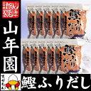 【国産】鰹ふりだし 50包 8.8g×50パック×10袋セット 送料無料 鰹節 カツオ節 かつお節