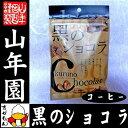 【沖縄県産黒糖使用】黒のショコラ コーヒー味 120g(40...