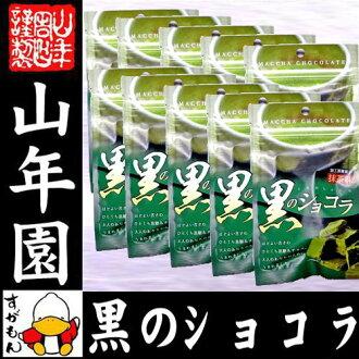 2000 g (40 g x 50 袋套) 黑巧克力綠茶味巧克力巧克力抹茶綠茶粉黑色糖國內宇治抹茶禮品禮物一天姐夫,到 2015 年在慶祝巧克力大規模返回禮品介紹翻譯和購買公司 02P12Oct15