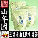 水出し 番茶 水出し 緑茶 国産 10g×30パック×3袋セット 送料無料 三番荒番茶 ティーパック