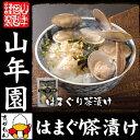 【高級 ギフト】蛤(はまぐり)茶漬け×2袋セット 送料無料 具材が丸ごと乗った お茶漬け ギフ
