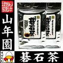 【碁石茶】大豊町の碁石茶 国産 送料無料 100g×2袋セット 幻のお茶 碁石茶 美人の茶 碁石茶