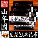【国産昆布】【高級】庄屋さんの昆布 唐辛子入り 150g×6...