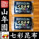 【高級】【ごま わかめ 海老 あおさ 鱈 いか 昆布】七彩昆布 100g×2袋セット 送料無料 佃煮