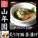 【高級 ギフト】炙り河豚(フグ)茶漬け×3袋セット 送料無料 具材が丸ごと乗った お茶漬