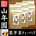 【国産100%】菊芋...