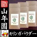 【国産 無農薬】モリンガパウダー 粉末 30g×6袋セット ...