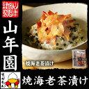 【高級 ギフト】焼海老茶漬け×2袋セット 送料無料 具材が丸ごと乗った お茶漬け ギフ