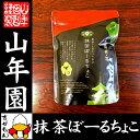 【高級宇治抹茶使用】抹茶ぼーるちょこ 60g 送料無料 最高...