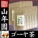 【国産100%】ゴーヤ茶 ゴーヤー茶 宮崎県産 1.5g×2...