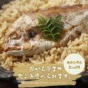 【高級】鯛めしの素 炊き込みご飯の素1尾 高級魚の国産の鯛を丸ごと1尾使用した超高級