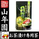 【高級 ギフト】お茶漬け専用茶 5g×10包 国産100% 抹茶入り玄米茶 お茶漬け専用の玄米茶 テ