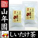 【国産100%】しいたけ茶 ティーパック 無農薬 3g×10...
