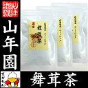 【国産100%】舞茸茶 ティーパック 無農薬 3g×10パック×3袋セット 北海道産 送料無料
