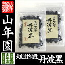 【国産】大粒甘納豆 丹波黒 80g×2袋セット送料無料 黒大...