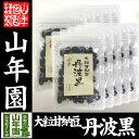 【国産】大粒甘納豆 丹波黒 80g×10袋セット送料無料 黒...