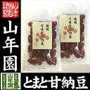 梅塩とまと甘納豆 180g×2袋セット送料無料 ドライトマト...