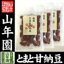 梅塩とまと甘納豆 180g×3袋セット送料無料 ドライトマト...