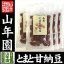 梅塩とまと甘納豆 180g×6袋セット送料無料 ドライトマト...