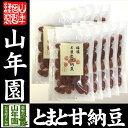 梅塩とまと甘納豆 180g×10袋セット送料無料 ドライトマ...