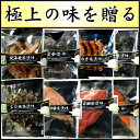 【高級 ギフト】【高級お茶漬けセット】(8種類)金目鯛、炙り河豚、蛤、鮭、鰻、磯海苔、焼海老、蜆 送