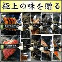 【高級 ギフト】【高級お茶漬けセット】(全10種類)金目鯛、炙り河豚、蛤、鮭、鰻、磯海苔、焼海老、蜆