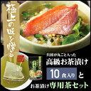 【高級 ギフト】【高級お茶漬けセット 10食入り(お茶漬け専用茶付き)】金目鯛、炙り河豚、穴子、鮭、鰻、磯海苔、焼…