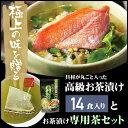 【高級 ギフト】【高級お茶漬けセット 全14食入り(お茶漬け専用茶付き)】金目鯛、炙り