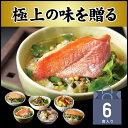 【高級 ギフト】【高級お茶漬けセット】金目鯛、炙り河豚、蛤、...