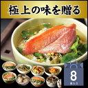 【高級 ギフト】【高級お茶漬けセット】(8種類)金目鯛、炙り河豚、蛤、鮭、鰻、磯海苔