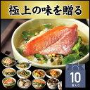 【高級 ギフト】【高級お茶漬けセット】(10種類)金目鯛、炙り河豚、蛤、鮭、鰻、磯海