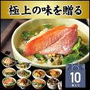 【高級 ギフト】【高級お茶漬けセット】(...