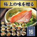 【高級 ギフト】【高級お茶漬けセット】(全16種類セット)金目鯛、炙り河豚、蛤、鮭、鰻、磯海苔、焼海...