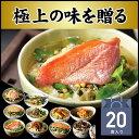 【高級 ギフト】【高級お茶漬けセット】(10種類×2袋セット)金目鯛、炙り河豚、穴子、鮭、鰻、磯海苔、焼海老、蜆、蟹…
