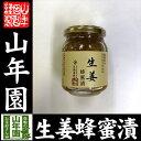 【国産】養蜂家のはちみつ仕込み 生姜蜂蜜漬け 280g送料無...