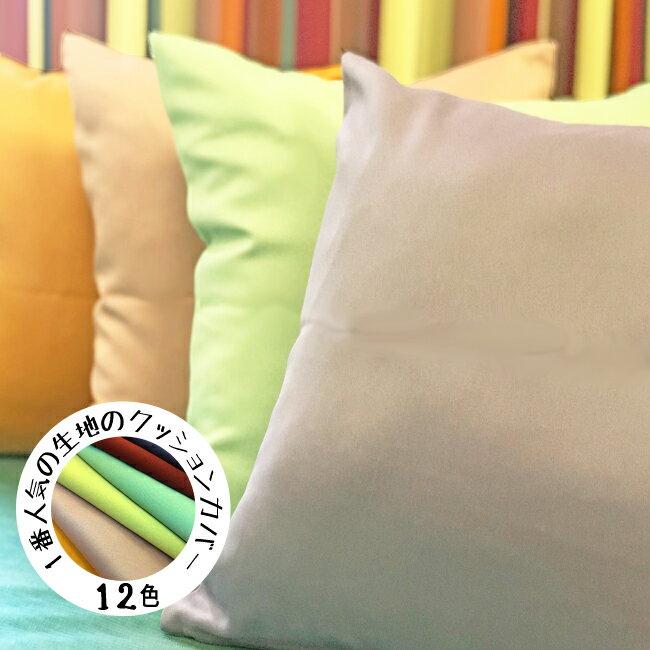 クッションカバー シンプル 無地 全12色 45cm×45cm(45角) クッション中綿なし(カバーのみ)