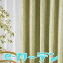 カーテン / 遮光 / 防炎 / 洗える送料無料!2級遮光カーテン 防炎カーテン ウォッシャブル オーダーカーテン お得なサービスサイズ200cm巾(1枚入り)高さ135・150・178・200cmが均一価格!!: